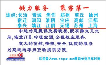 上海到太原长途汽车时刻随车电话查询