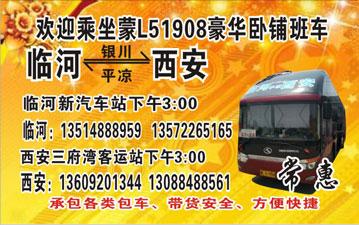 临河到西安汽车时刻,西安到临河长途客车随车电话
