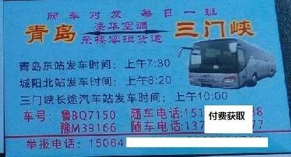 青岛到三门峡汽车,三门峡到青岛客车随车电话查询,到