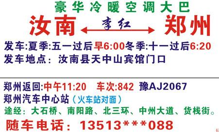 郑州客运总站_汝南到郑州汽车随车电话、郑州到汝南长途汽车查询、长途汽车 ...